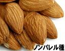 オーガニック・アーモンド ホール(生) 食べ比べ3種セット 1Kg×3種 【有機アーモンド・生アーモンド】