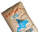 平和・キタノカオリブレンド 業務用 25Kg 【平和製粉 キタノカオリKR 北海道産小麦100%】【きたのかおり キタノカオリ小麦 強力粉】