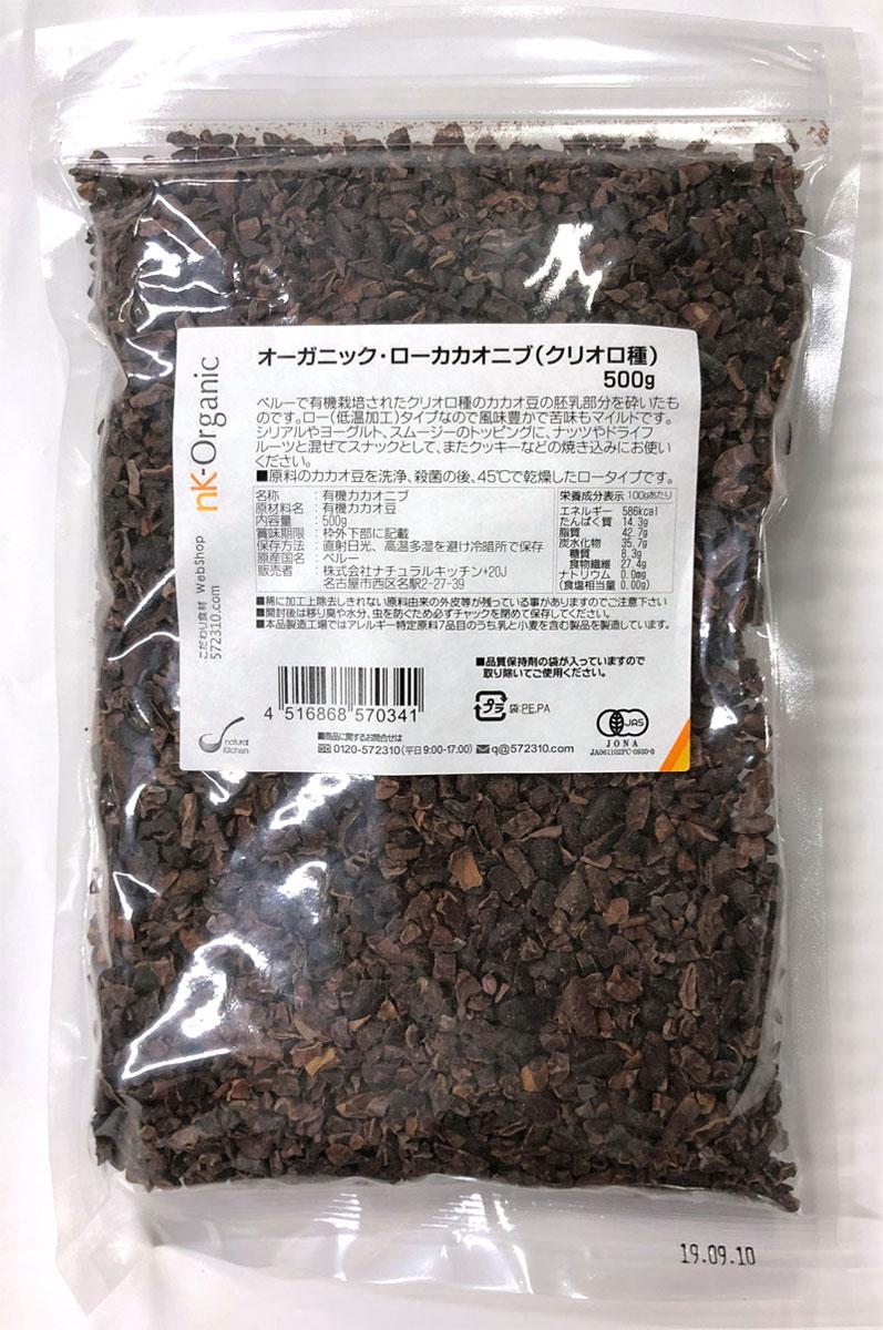 オーガニック・ローカカオニブ(クリオロ種)50...の紹介画像2