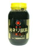 純ねりごま(黒) 1Kg