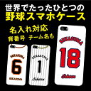 iPhone7 ケース 世界のスマホ 野球スマホケース セミオーダーユニフォームタイプ 背番号 スマートフォンケース/スマホカバー au/softbank/do...