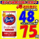 さらさら毎日おいしくトマト 350ml×2ケース 48本 アサヒ バヤリース【当社指定地域送料無料】