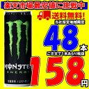モンスターエナジー 355ml×2ケース 48本 アサヒ【当社指定地域送料無料】