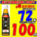 凹茶(ぼこ茶)350ml 3ケース 72本 アサヒ飲料【当社指定地域送料無料】お腹の脂肪を減らす烏龍茶
