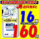 ミンティアブリーズクリスタルシルバー 30粒 16個 アサヒ MINTIA【日本全国送料無料】