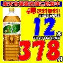 食事と一緒に十六茶Wダブル 2L 6本×2ケース 12本 アサヒ飲料【当社指定地域送料無料】