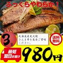 さんま丼 3袋 炭焼 北海道産さんま使用 近海食品 テレビで話題!秋刀魚 うなぎよりさんま【日本全国送料無料】