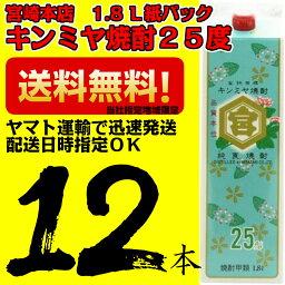 金宮焼酎(キンミヤ)25度 1.8L 2ケース 12本 紙パック 宮崎本店【当社指定地域送料無料】