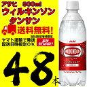 ウィルキンソンタンサン 500ml 24本×2ケース 48本 アサヒ飲料 炭酸水 WILKINSON ソー