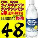 ウィルキンソンタンサン【レモン】 500ml 24本×2ケース 48本 アサヒ飲料 炭酸水 WILKI