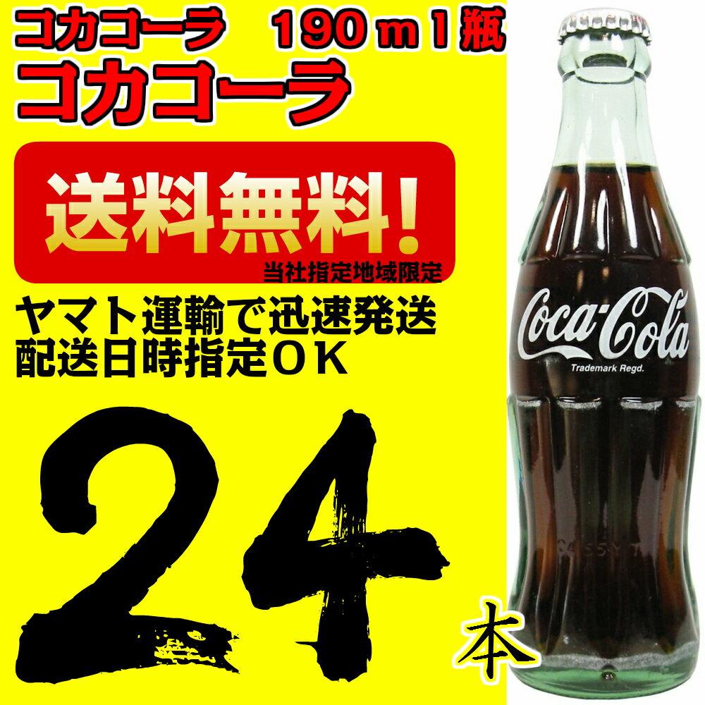 コーラ 瓶 190ml 1ケース 24本 業務用 レギュラー瓶リターナブル【当社指定地域送料無料】