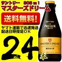 マスターズドリーム 305ml瓶×1ケース 24本 サントリー ザプレミアムモルツ【当社指定地域送料...