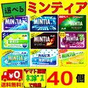 送料無料 ミンティア MINTIA 選べる40個 まとめ買いセット アサヒ(ドライハード,ワイ
