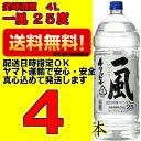 甲類 焼酎 一風 25度 4L 4本×1ケース 美峰酒類【当...