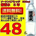 備蓄水 500ml 24本×2ケース 48本 非常用保存水 ...
