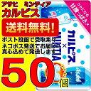 ミンティア カルピス 50個 アサヒ MINTIA【日本全国送料無料】ネコポス(配送日時指定不可)