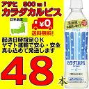 カラダカルピス 500ml 24本×2ケース 48本 カルピス【送料無料】機能性表示食品 体脂肪