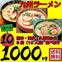ラーメン 送料無料 10食セット 選べる九州ラーメン 熊本 ...