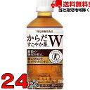 からだすこやか茶W 350ml 1ケース 24本 コカコーラ【当社指定地域送料無料】