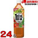 1日分の野菜900ml×2ケース 24本 伊藤園【当社指定地...