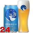 銀河高原ビール小麦のビール350ml缶1ケース24本ヴァイツェンヤッホーブルーイング【当社指定地域送料無料】
