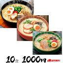 ラーメン 送料無料 1000円 ポッキリ 10食セット 選べる九州ラーメン 熊本 博多 久留米 ポッ