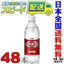 ウィルキンソン ノーマル 48本 タンサン 500P 2ケース アサヒ飲料 炭酸水 500ml WI...