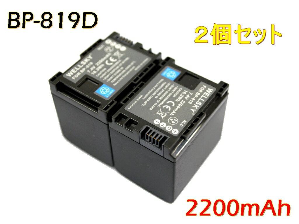 [ あす楽対応 ] [ 2個セット ] CANON キヤノン [ BP-819 / BP-819D ] 互換バッテリー [ 純正充電器で充電可能 残量表示可能 純正品と同じよう使用可能 ] iVIS アイビス HF10 / HF100 / HF11 / HG21 / HF20 / HF21 / HFS10 / HFS11 / HFS21