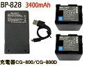 [ あす楽対応 ] [ CANON キヤノン ] BP-828 互換バッテリー 2個 & [ 超軽量 USB 急速 互換充電器 バッテリーチ...