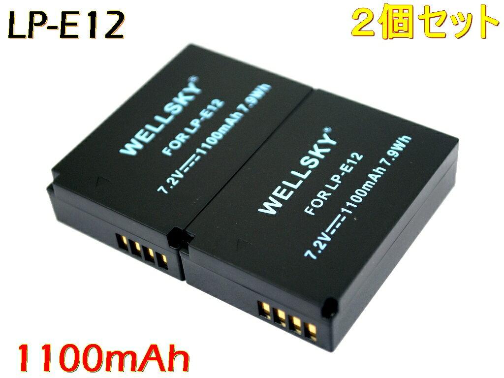 [ あす楽対応 ] [ 2個セット ] [ Canon キヤノン ] LP-E12 互換バッテリー 1100mAh [ 純正充電器で充電可能 残量表示可能 純正品と同じよう使用可能 ] イオス EOS Kiss X7 / EOS M / EOS M2 / EOS M100 / EOS Kiss M