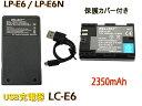 [ あす楽対応 ] CANON キヤノン [ LP-E6 / LP-E6N ] 互換バッテリー 1個 & [ 超軽量 USB 急速 互換充電器 バッテリーチャージャー LC-E6 / LC-E6N 1個 [ 2点セット ] [ 純正充電器で充電可能 残量表示可能 純正品と同じよう使用可能 ] イオス EOS 5D MarkIII 7D