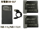 Canon キヤノン NB-11L NB-11LH 互換バッテリー 1050mAh 2個 & [ 超軽量 USB Type-C 急速 互換充電器 バッテリーチャージャー CB-2LF 1..