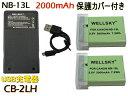[ あす楽対応 ] [ CANON キヤノン ] NB-13L 互換バッテリー 2000mAh 2個 & [ 超軽量 USB 急速 互換充電器 バッテリーチャージャー CB-2LH 1個 [ 3点セット ] PowerShot G7 X に残量表示可能 [ PowerShot G5 X / G9 X / G9 X Mark II / G7 X Mark II ]