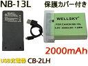 あす楽対応 CANON キヤノン NB-13L 互換バッテリー 2000mAh 1個 超軽量 USB 急速 互換充電器 バッテリーチャージャー CB-2LH 1個 2点セット PowerShot G7 X に残量表示可能 PowerShot G5 X / G9 X / G9 X Mark II / G7 X Mark II