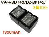 【あす楽対応】『2個セット』 ● Panasonic パナソニック / Hitachi 日立 ● VW-VBD140 / DZ-BP14SJ 互換バッテリー ●純正充電器で充電可能 殘量表示可能 純正