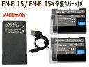 EN-EL15 EN-EL15a EN-EL15b EN-EL15c 互換バッテリー 2個 MH-25 MH-25a 超軽量 USB 急速 互換充電器 バッテリーチャージャー 1個 3点セット 純正品と同じよう使用可能 残量表示可能 NIKON ニコン D810 D800 D800E D850 D600 D610 D7000 D7500 D780 Z6