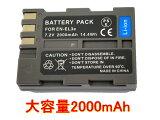 【あす楽対応】◆Nikon EN-EL3e/EN-EL3a◆互換バッテリー◆D700/D90/D300/D300s/D200/D80/MB-D10/MB-D80/MB-D200