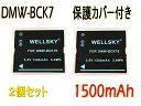 『2個セット』 【あす楽対応】 ● Panasonic パナソニック ● DMW-BCK7 互換バッテリー●純正充電器で充電可能 残量表示可能 純正品と同じよう使用可能● DMC-FX77 / DMC-FH 7/ DMC-FH5 / DMC-S1 / DMC-FP7 / DMC-FP7D / DMC-S3 / DMC-FX90