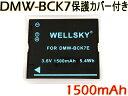 【あす楽対応】 ● Panasonic パナソニック ● DMW-BCK7 互換バッテリー●純正充電器で充電可能 残量表示可能 純正品と同じよう使用可能● DMC-FX77 / DMC-FH 7/ D