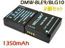 [ あす楽対応 ] [ 2個セット ] Panasonic パナソニック DMW-BLE9 / DMW-BLG10 互換バッテリー [ 純正充電器 充電可能 残量表示可能 純正品と同じよう使用可能 ] LUMIX ルミックス DMC-GF3 / DMC-GF5 / DMC-GF6 / DMC-GX7 / DMC-GX7 Mark II / DMC-TZ85 / DC-TZ90 / DMC-TX1