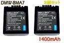 あす楽対応 2個セット Panasonic パナソニック DMW-BMA7 互換バッテリー 純正充電器で充電可能 残量表示可能 純正品と同じよう使用可能 DMC-FZ50 / DMC-FZ30 / DMC-FZ7 / DMC-FZ8 / DMC-FZ18 / DMC-FZ38