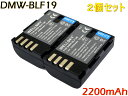【あす楽対応】『2個セット』Panasonic ● DMW-BLF19 互換バッテリー ● 純正充電器で充電可能 残量表示可能 ●LUMIX DMC-GH3 / DMC-GH3A..