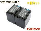 【あす楽対応】『2個セット』● Panasonic パナソニック ●VW-VBK360-K 互換バッテリー ●純正充電器で充電可能 残量表示可能 ● HDC-TM70/HDC-TM