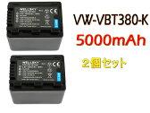 【あす楽対応】 『2個セット』 ● Panasonic パナソニック ● VW-VBT380-K 互換バッテリー ●純正充電器で充電可能 残量表示可能 ● HC-V720M / HC-V750M / HC-VX980M / HC-W570M / HC-W580M / HC-W850M / HC-W870M / HC-WX970M / HC-WX990M / HC-WXF990M