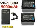 【あす楽対応】 ● Panasonic パナソニック ● VW-VBT380-K 互換バッテリー 2個 & 【超軽量】USB急速互換充電器 VW-BC10-K ...