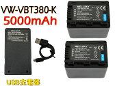 【あす楽対応】 ● Panasonic パナソニック ● VW-VBT380-K 互換バッテリー 2個 & 【超軽量】USB急速互換充電器 VW-BC10-K 1個●3点セット● 純正品と同じよう使用可能・残量表示可能 ● HC-V720M / HC-V750M / HC-VX980M / HC-W570M / HC-W580M