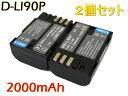 [ あす楽対応 ] [ 2個セット ] PENTAX ペンタックス D-Li90 / D-Li90P 互換バッテリー [ 純正充電器で充電可能 残量表示可能 純正品と..