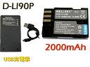 [ あす楽対応 ] PENTAX ペンタックス D-Li90 / D-Li90P 互換バッテリー 1個 & [ 超軽量 ] USB 急速 互換充電器 バッテリーチャージャー..