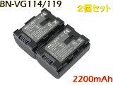 【あす楽対応】『2個セット』● Victor ビクター● BN-VG114/BN-VG107/BN-VG108/BN-VG109/BN-VG119 互換バッテリー ●純正充電器で充