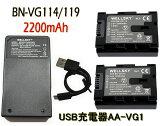 【あす楽対応】 ● Victor Jvc ビクター● BN-VG114 / BN-VG107 / BN-VG108 / BN-VG109 / BN-VG119 互換バッテリー 2個 & 【超軽量】 USB急速互換充電器 AA-VG1 1個●3点セット● 純正品と同じよう使用可能・残量表示可能● GZ-E280 / GZ-E320 / GZ-E325 / GZ-E345
